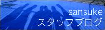 スタッフブログ.jpg